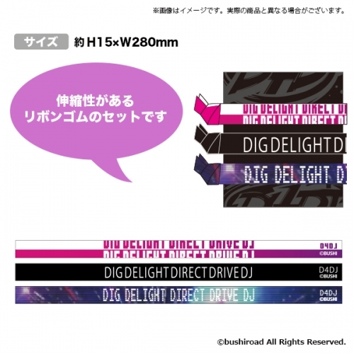 【グッズ-ブレスレット】D4DJ リボンバンドセット