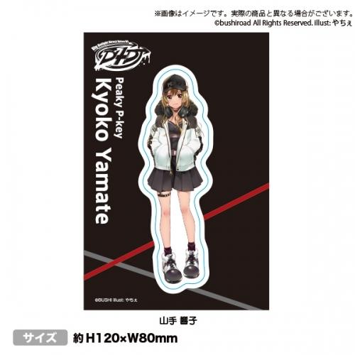 【グッズ-ステッカー】D4DJ ステッカー 山手 響子