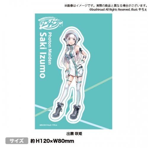 【グッズ-ステッカー】D4DJ ステッカー 出雲 咲姫
