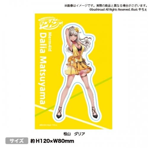 【グッズ-ステッカー】D4DJ ステッカー 松山 ダリア