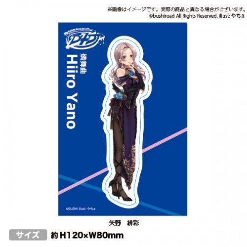 【グッズ-ステッカー】D4DJ ステッカー 矢野 緋彩