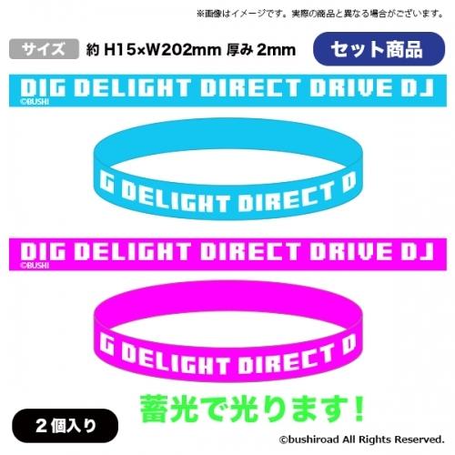 【グッズ-ブレスレット】D4DJ シリコンバンドセット