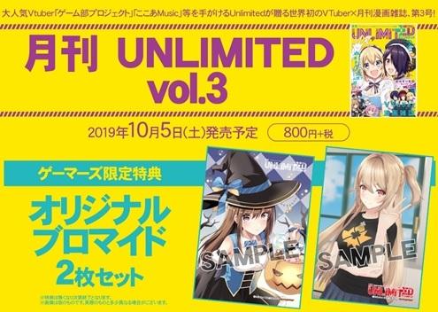 【雑誌】月刊 UNLIMITED vol.3 サブ画像2