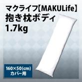 マクライフ 抱き枕本体1600 1.7Kg
