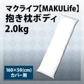 マクライフ 抱き枕本体1600 2.0Kg