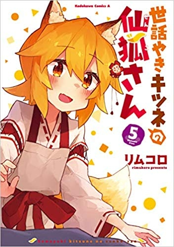 【コミック】世話やきキツネの仙狐さん(5)