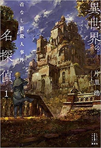 【小説】異世界の名探偵(1) 首なし姫殺人事件