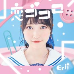 Erii 3rd Single 『恋ゴコロ』発売記念オンラインMV鑑賞会画像