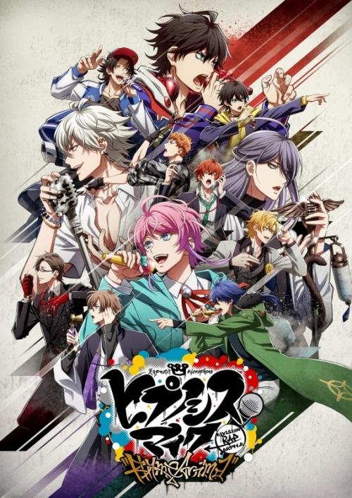 【BD一括購入】TV ヒプノシスマイク-Division Rap Battle- Rhyme Anima 【完全生産限定版】