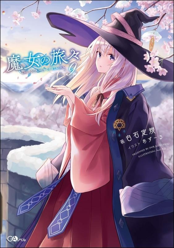 【小説】魔女の旅々(9)