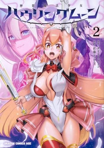 【コミック】神装魔法少女ハウリングムーン(2)