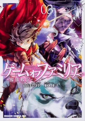 【コミック】ゲーム オブ ファミリア-家族戦記-(3)