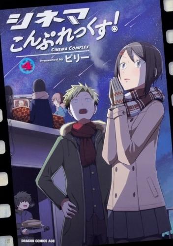 【コミック】シネマこんぷれっくす!(4)