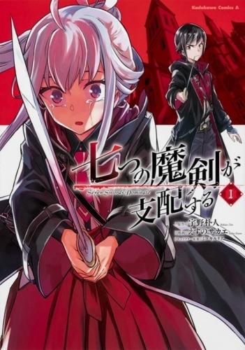 【コミック】七つの魔剣が支配する(1)