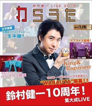 "【Blu-ray】鈴村健一/鈴村健一 LIVE 2019 ""WARAUTA"" LIVE"