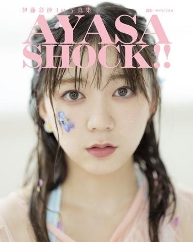 【写真集】伊藤彩沙1st写真集 AYASA SHOCK!!