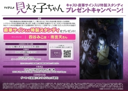 TVアニメ「見える子ちゃん」キャスト直筆サイン入りスタンディプレゼントキャンペーン!画像