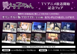 「見える子ちゃん」TVアニメ放送開始記念 フェア画像