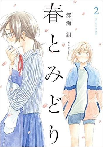 【コミック】春とみどり(2)