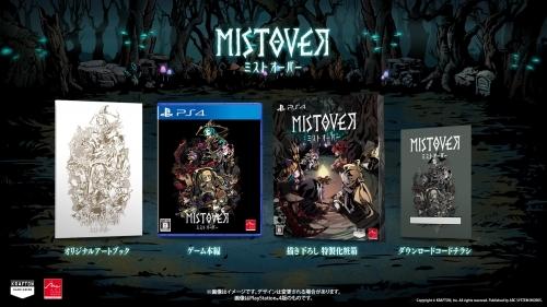 【PS4】MISTOVER サブ画像9