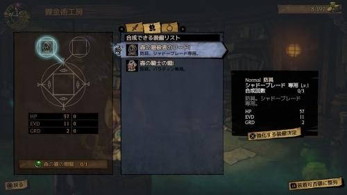 【PS4】MISTOVER サブ画像8