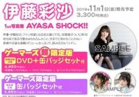【写真集】伊藤彩沙1st写真集 AYASA SHOCK!! ゲーマーズ【超】限定版【缶バッジセット+DVD付】