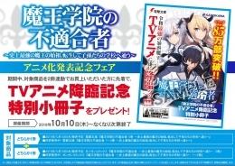 フェア特典:TVアニメ降臨記念特別小冊子