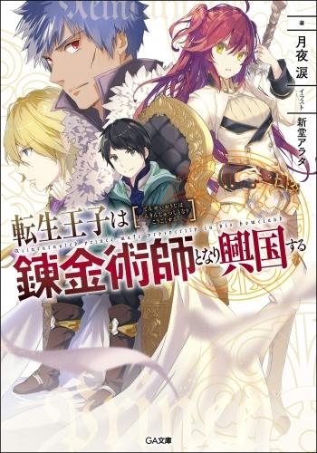 【小説】転生王子は錬金術師となり興国する