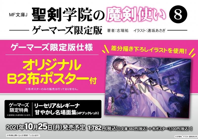 【小説】聖剣学院の魔剣使い(8) ゲーマーズ限定版【オリジナルB2布ポスター付】