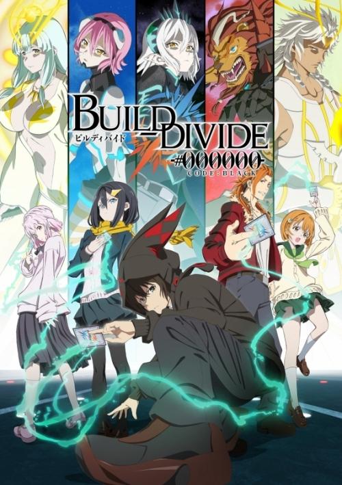【DVD一括購入】TV ビルディバイド -#000000- 1~3