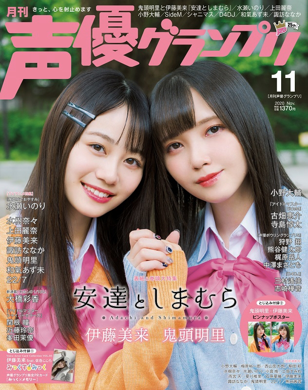 【雑誌】声優グランプリ 2020年11月号