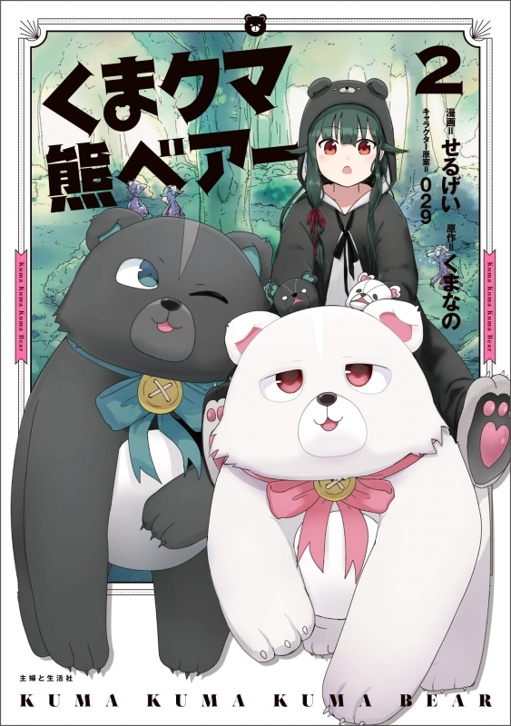 【コミック】くま クマ 熊 ベアー(2)