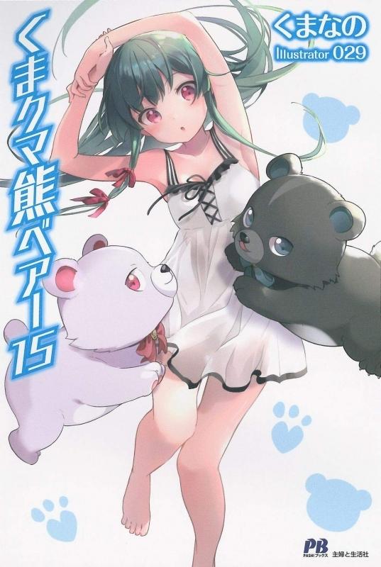 【小説】くま クマ 熊 ベアー(15)