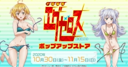 【10月催事】ド級編隊エグゼロス ポップアップストア画像
