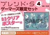 ブレンド・S(4) ゲーマーズ限定セット【B3クリアポスター】