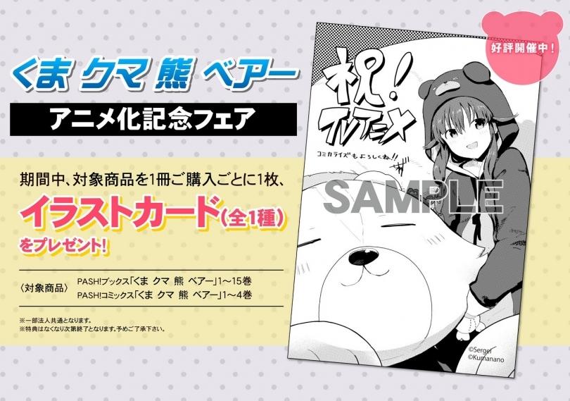 「くまクマ熊ベアー」アニメ化記念フェア画像