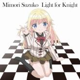 TV ランス・アンド・マスクス OP「Light for Knight」/三森すずこ 通常盤