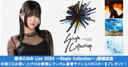「鈴木このみ Live 2020~Single Collection~」開催記念CD販売@ゲーマーズオンラインショップ画像