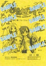 TVアニメ「まえせつ!」キャストサイン入り台本プレゼントキャンペーン画像