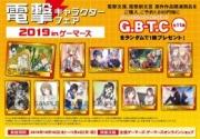 フェア特典:G.B-T.C.(11種)