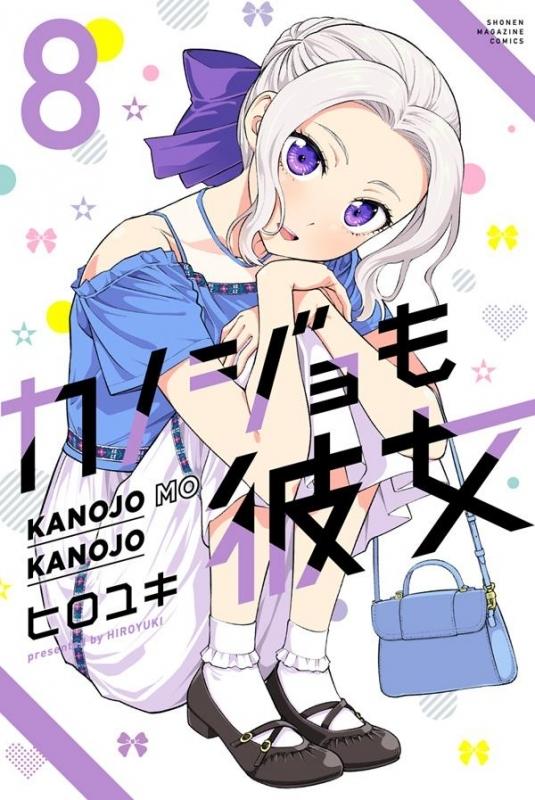 【コミック】カノジョも彼女(8)