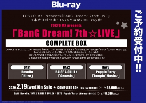 【Blu-ray】TOKYO MX presents 「BanG Dream! 7th☆LIVE」 COMPLETE BOX
