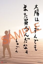 しゅごんの名言!カード(「Here comes The SUN」ver.)