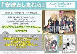「安達としまむら」アニメ化記念フェア in GAMERS画像