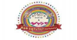 ゲキ!チュウマイ(&イロドリミドリ) 謝音祭 全国キャラバン4th Season♪画像