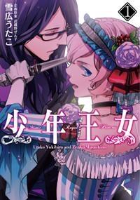 【コミック】少年王女(1)