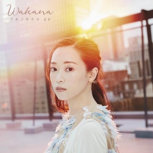 【アルバム】「アキノサクラ EP」/Wakana 【通常盤】