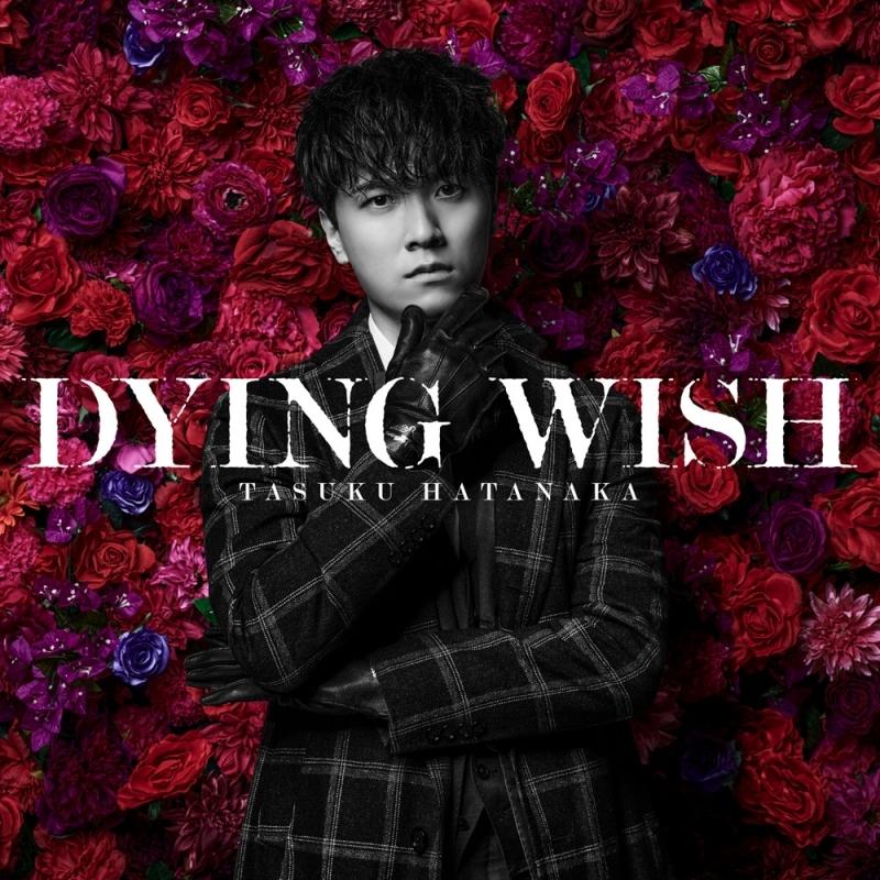 【マキシシングル】「DYING WISH」/畠中祐 【初回限定盤】