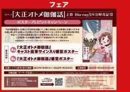 TVアニメ「大正オトメ御伽話」上巻 Blu-ray/DVD発売記念 ポスタープレゼントキャンペーン画像