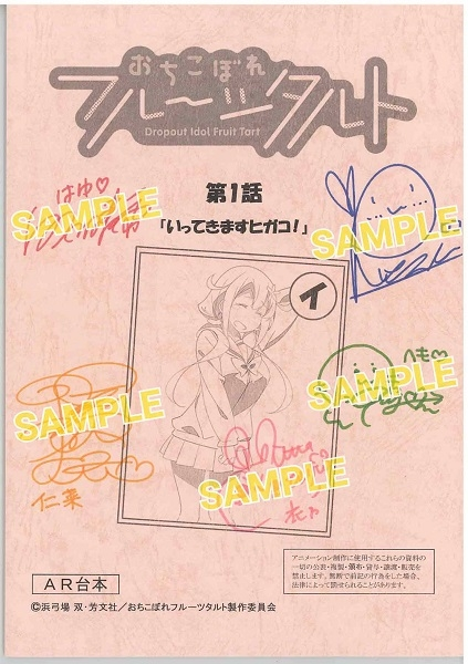 TVアニメ「おちこぼれフルーツタルト」キャスト直筆サイン入り台本プレゼントキャンペーン画像
